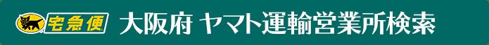 大阪府ヤマト運輸営業所検索